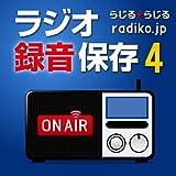 ラジオ 録音 保存4 DL版|ダウンロード版