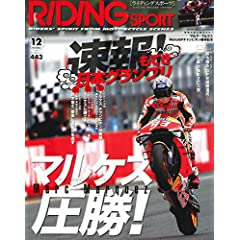 RIDING SPORT 最新号 サムネイル