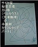karesamanoshurikennkarafurutaipu (Japanese Edition)