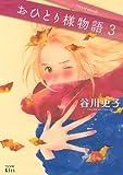 おひとり様物語 (3) (ワイドKC キス)