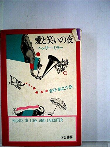 愛と笑いの夜 (1968年)