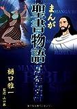 Manga Bible Story - Japanese: Comic Book Style Bible
