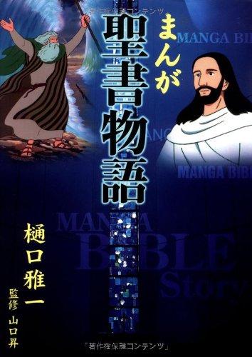 - Manga Bible Story - Japanese: Comic Book Style Bible