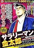 I protect Kintaro 12 Salaryman Kintaro ISBN: 4081094578 (2007) [Japanese Import]