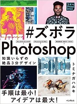 Book's Cover of (作例データ・解説動画付き)#ズボラPhotoshop 知識いらずの絶品3分デザイン (日本語) 単行本(ソフトカバー) – 2020/10/1