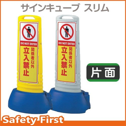 ユニット サインキューブスリム 865-631 駐輪ご遠慮下さい 片面タイプ 黄色YE B01H16AJ38 黄色YE 黄色YE