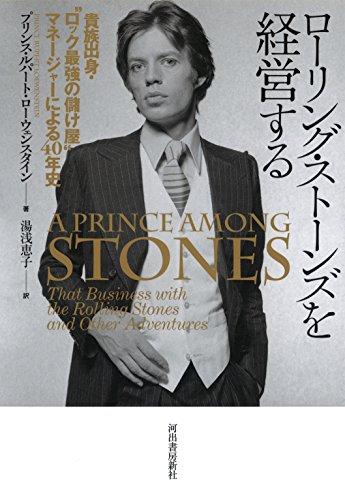 """ローリング・ストーンズを経営する: 貴族出身・""""ロック最強の儲け屋""""マネージャーによる40年史"""