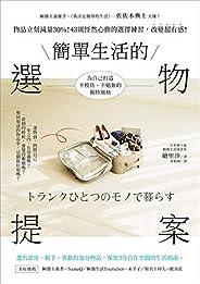 簡單生活的選物提案: 物品立刻減量30%!43則怦然心動的選擇練習,改變超有感! (Traditional Chinese Edition)