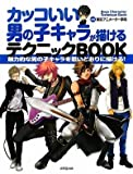 Hot to Draw Manga - Handsome Boys & Guys / Tokyo Illustrator College Official Book (Japan Import)