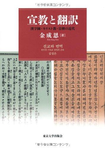 Senkyō to hon'yaku : kanjiken, Kirisutokyō, Nikkan no kindai ebook