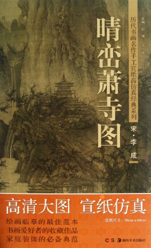 Song Dynasty. Li Cheng-Xiao Temple in Sunny Mountains (Chinese Edition)