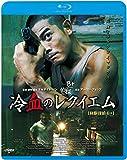 冷血のレクイエム [Blu-ray]