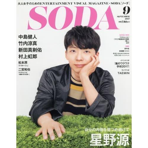 SODA 2017年9月号 表紙画像