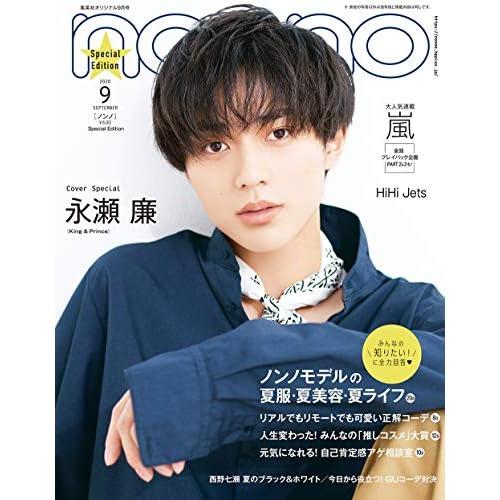 non-no 2020年9月号 特別版 表紙画像
