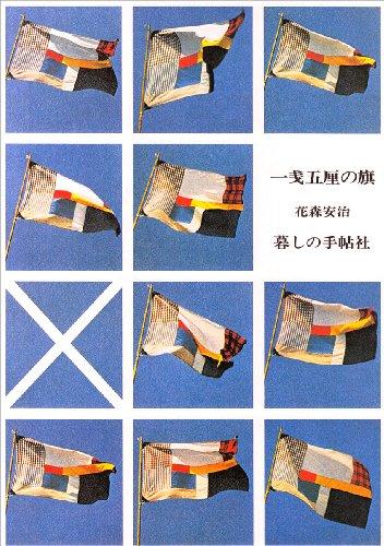 一戔五厘の旗