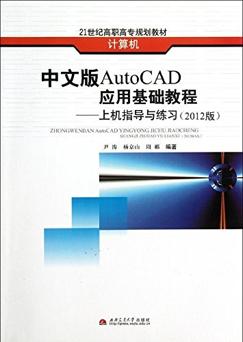 Read Online Chinese version of AutoCAD application based tutorial - on machine guidance and training (2012 edition(Chinese Edition) pdf epub