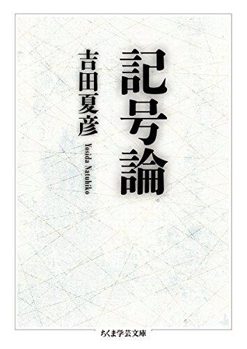 記号論 (ちくま学芸文庫)