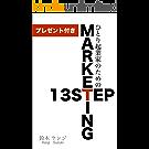 ひとり起業家のためのマーケティング13STEP (ゼロアンリミテッド出版)