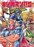 キン肉マン2世オール超人大進撃 3 (Vジャンプブックス コミックシリーズ)