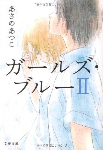 ガールズ・ブルー〈2〉 (文春文庫)
