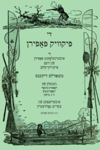 Download The Yiddish Pickwick Papers IX (Volume 9) (Yiddish Edition) pdf