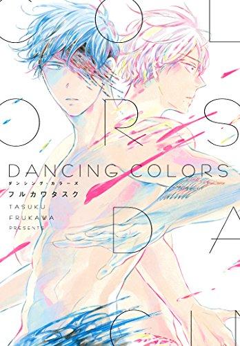 DANCING COLORS (onBLUEコミックス)