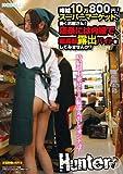 時給10万800円!スーパーマーケットで働くお嬢さん!店長には内緒で、超高額露出バイトをしてみませんか? [DVD]