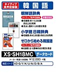 Korean XS-SH18MC starting from Casio electronic dictionary additional content data card version Korean dictionary CJK Dictionary zero