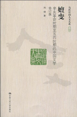 Chinese Literature from the Revolution of 1911 to May 4th Movement (Revised Edition) (Chinese Edition)
