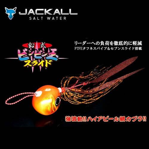 JACKALL(ジャッカル) ルアー 鉛式 ビンビン玉 スライド 100g レッドゴールド/エビオレンジの商品画像
