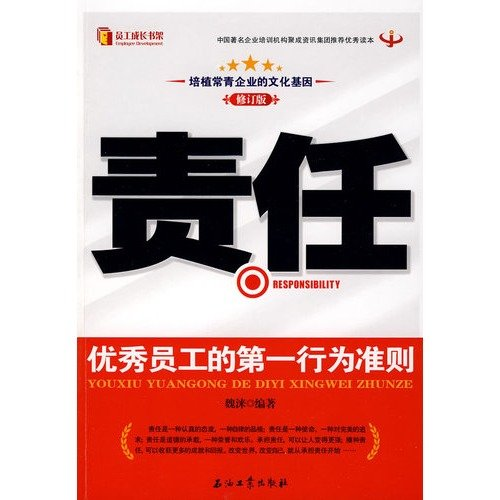 Download responsibility: good people of the first Code of Conduct(Chinese Edition) pdf epub