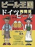 ビール王国 Vol.12 2016年 11月号 (ワイン王国 別冊)