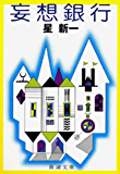 妄想銀行(新潮文庫)