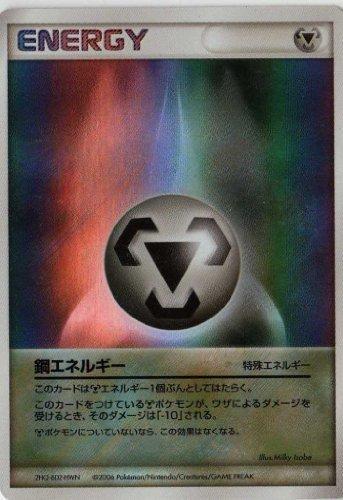 ポケモンカードゲーム sam_08ene12 鋼エネルギー (特典付:限定スリーブ ブルー、希少カード画像) 《ギフト》