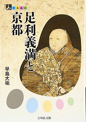 足利義満と京都 (人をあるく)