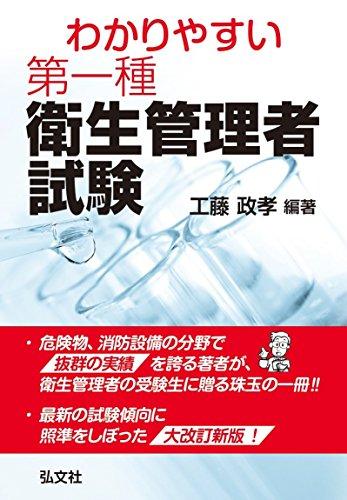 わかりやすい 第一種衛生管理者試験 改2