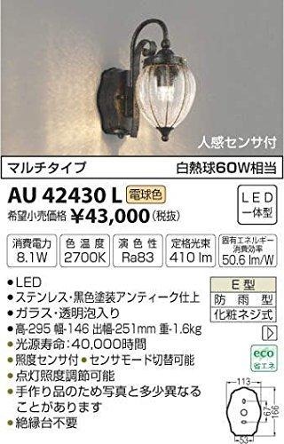 AU42430L 電球色LED人感センサ付アウトドアポーチ灯 B01GCAWJBO 18300