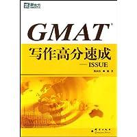 GMAT寫作高分速成:ISSUE