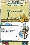Indo Shiki Keisan Drill DS (Zennou Series Vol. 02) [Japan Import]