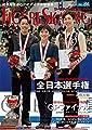 ワールド・フィギュアスケート 84