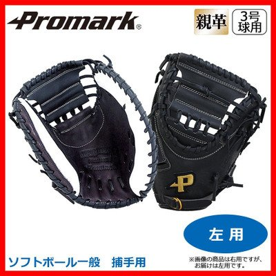 Promark プロマーク グラブ グローブ ソフトボール一般 捕手用 キャッチャーミット ブラック×ホワイト 左用 PCMS-4821WRH 打球をしっかり包み込む ソフトボールのための専用設計グラブ B073PVVZNC