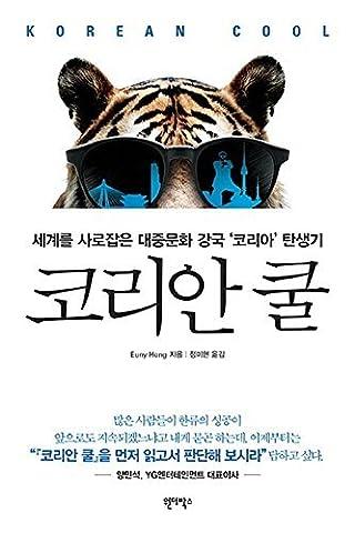 The Birth of Korean Cool (Korean Edition) (The Birth Of Korean Cool)