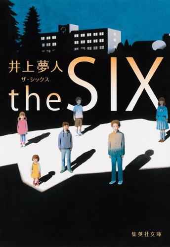 the SIX ザ・シックス (集英社文庫 い 38-5)