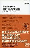 Bijinesuman no tame no jikkoryoku yosei koza : Sugoi igyo mo konna chisana ippo kara.