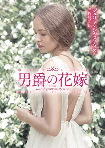 男爵の花嫁 (MIRA文庫)