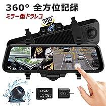IONOTO最新360度全方位同時録画ドライブレコーダー ミラー型 ...