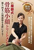 韓国伝統美容ベースの新施術 服部式 骨筋小顔トリートメント [DVD]