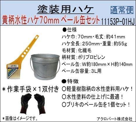 ペール缶付き黄柄水性ハケ70mm(作業手袋付き)通常便