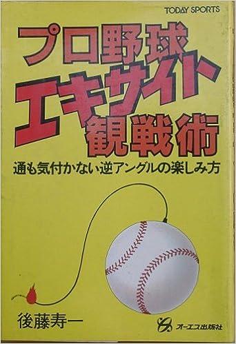 プロ野球エキサイト観戦術 (1982...