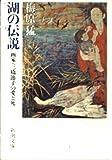 湖の伝説―画家・三橋節子の愛と死 (新潮文庫)